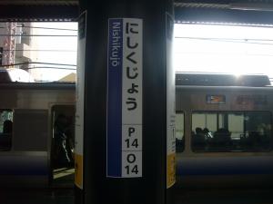 Nishikujoo14p14