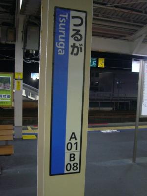 Tsurugaa1b8