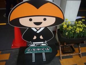 Kouyakun1a