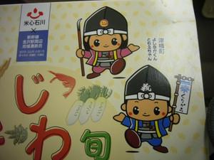 Toshinakatomoe1a