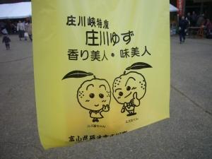Yuzutakunyuzukachan2a
