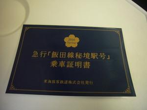 P1300517