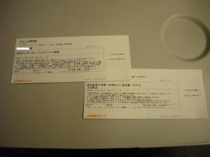 Tokyobm2
