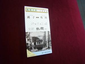 Komawaritegata