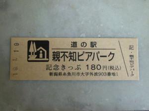 Michinoekioyasirazupierpark