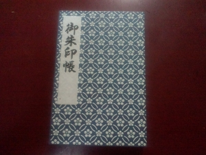 Shuincho1