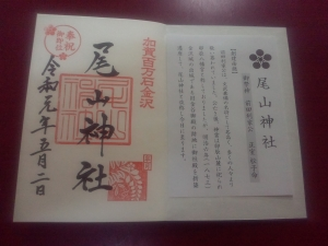 Shuincho2