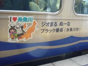 Itoigawae1