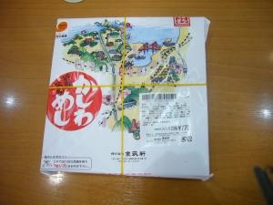 Oriokashiwameshi01